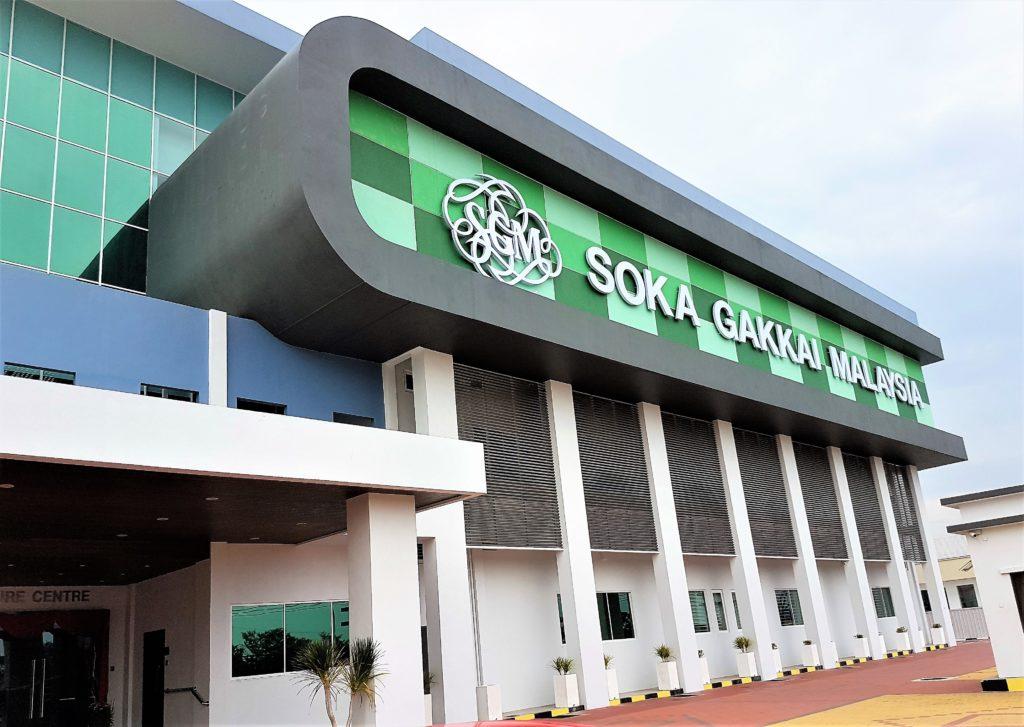 Soka Gakkai, SGM, SGI, Malaysia, Penang, Buddhist cultural centre,